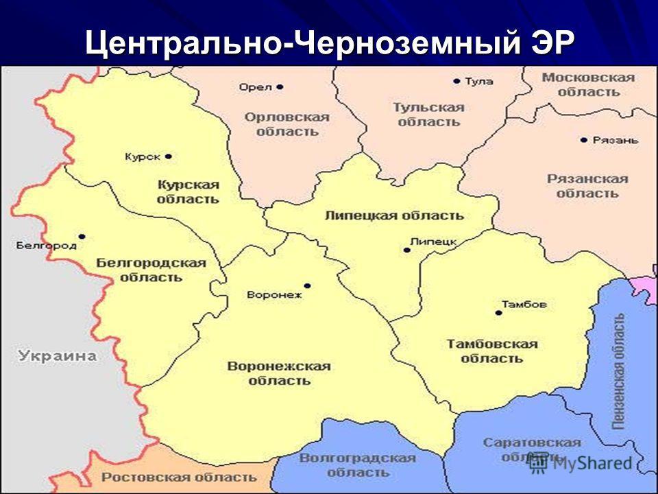 Центрально-Черноземный ЭР