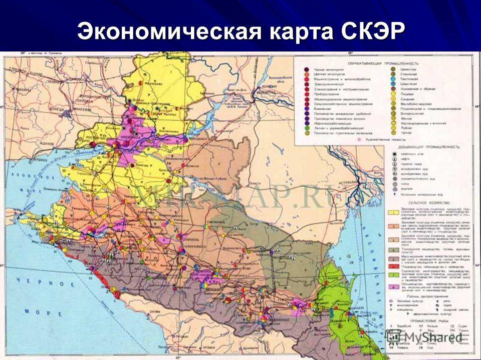 Экономическая карта СКЭР