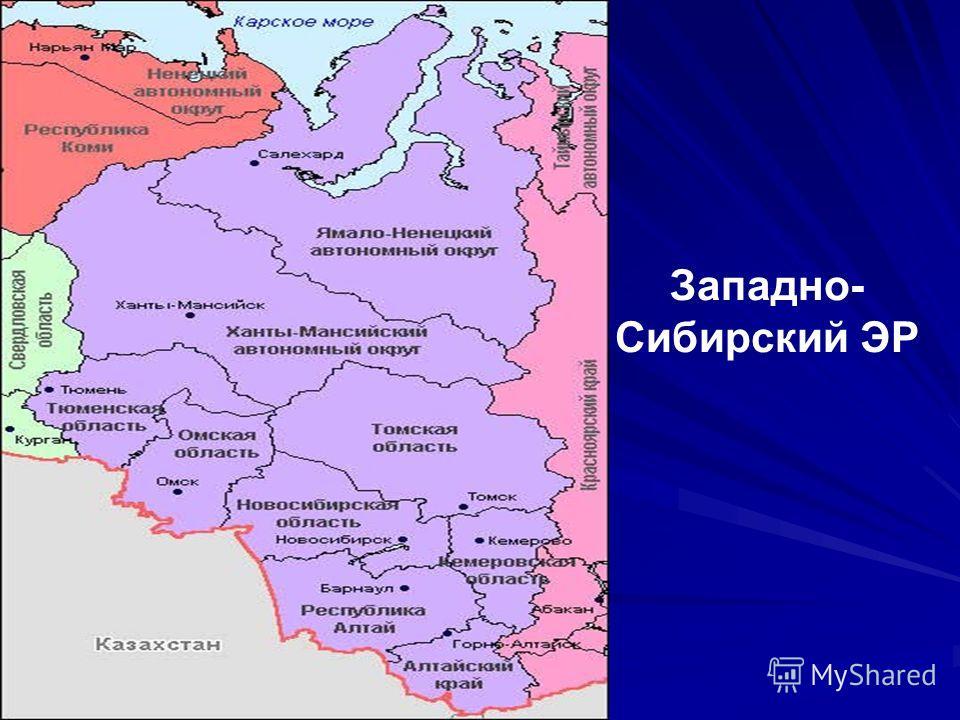 Западно- Сибирский ЭР