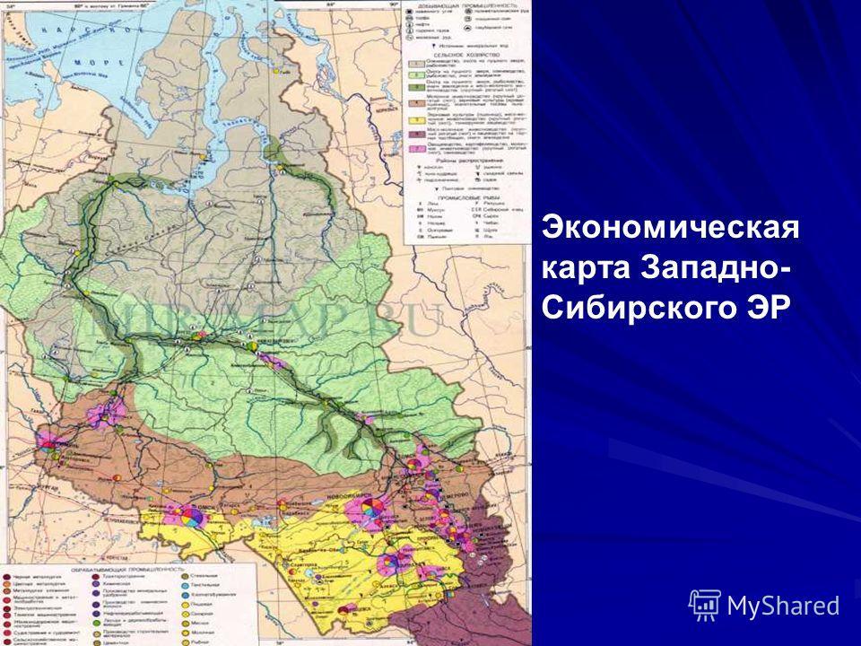 Экономическая карта Западно- Сибирского ЭР