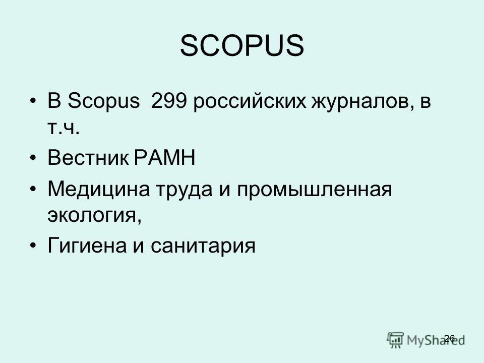 26 SCOPUS В Scopus 299 российских журналов, в т.ч. Вестник РАМН Медицина труда и промышленная экология, Гигиена и санитария