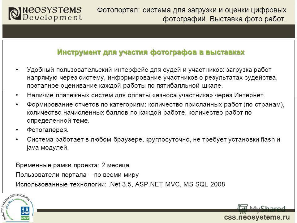 css.neosystems.ru Фотопортал: система для загрузки и оценки цифровых фотографий. Выставка фото работ. Инструмент для участия фотографов в выставках Удобный пользовательский интерфейс для судей и участников: загрузка работ напрямую через систему, инфо