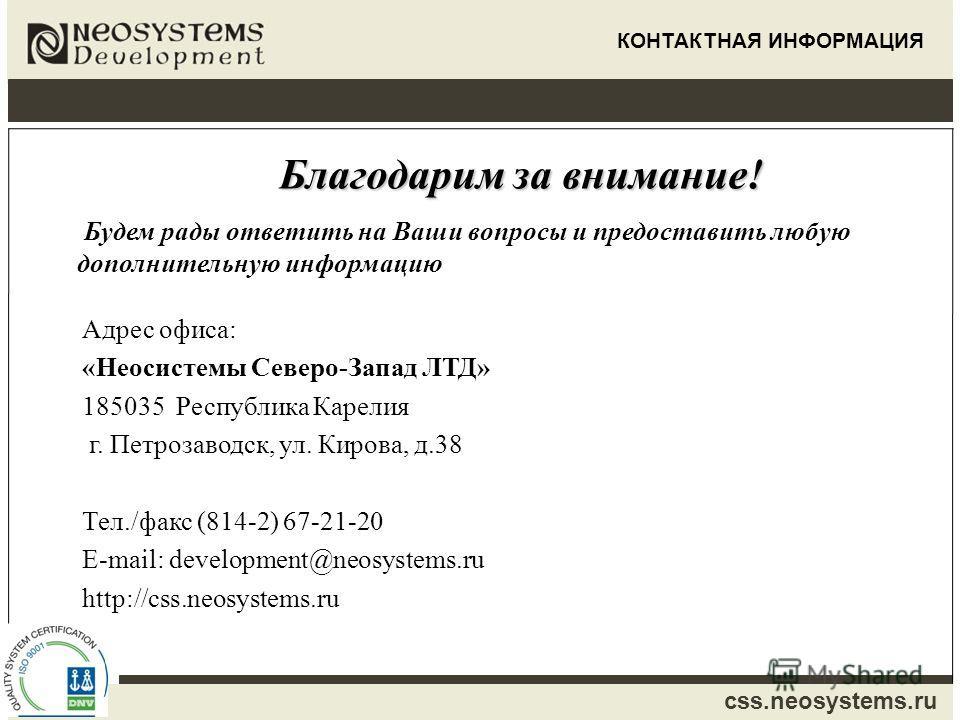 css.neosystems.ru Адрес офиса: «Неосистемы Северо-Запад ЛТД» 185035 Республика Карелия г. Петрозаводск, ул. Кирова, д.38 Тел./факс (814-2) 67-21-20 E-mail: development@neosystems.ru http://css.neosystems.ru Благодарим за внимание! Будем рады ответить