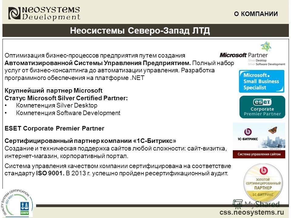 css.neosystems.ru Неосистемы Северо-Запад ЛТД Оптимизация бизнес-процессов предприятия путем создания Автоматизированной Системы Управления Предприятием. Полный набор услуг от бизнес-консалтинга до автоматизации управления. Разработка программного об