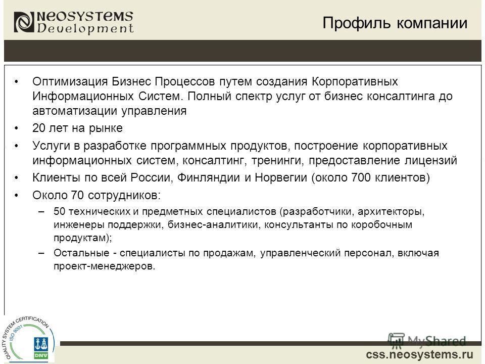 css.neosystems.ru Профиль компании Оптимизация Бизнес Процессов путем создания Корпоративных Информационных Систем. Полный спектр услуг от бизнес консалтинга до автоматизации управления 20 лет на рынке Услуги в разработке программных продуктов, постр
