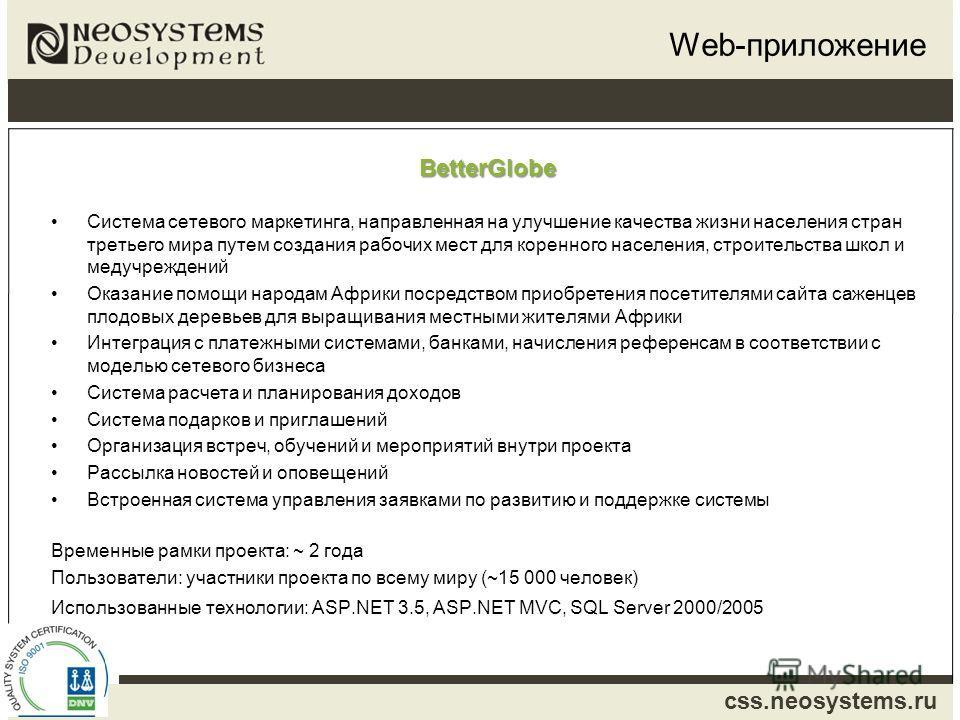 css.neosystems.ru Web-приложение BetterGlobe Система сетевого маркетинга, направленная на улучшение качества жизни населения стран третьего мира путем создания рабочих мест для коренного населения, строительства школ и медучреждений Оказание помощи н