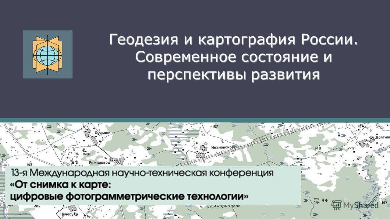 Геодезия и картография России. Современное состояние и перспективы развития