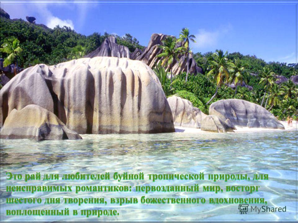 Это рай для любителей буйной тропической природы, для неисправимых романтиков: первозданный мир, восторг шестого дня творения, взрыв божественного вдохновения, воплощенный в природе.