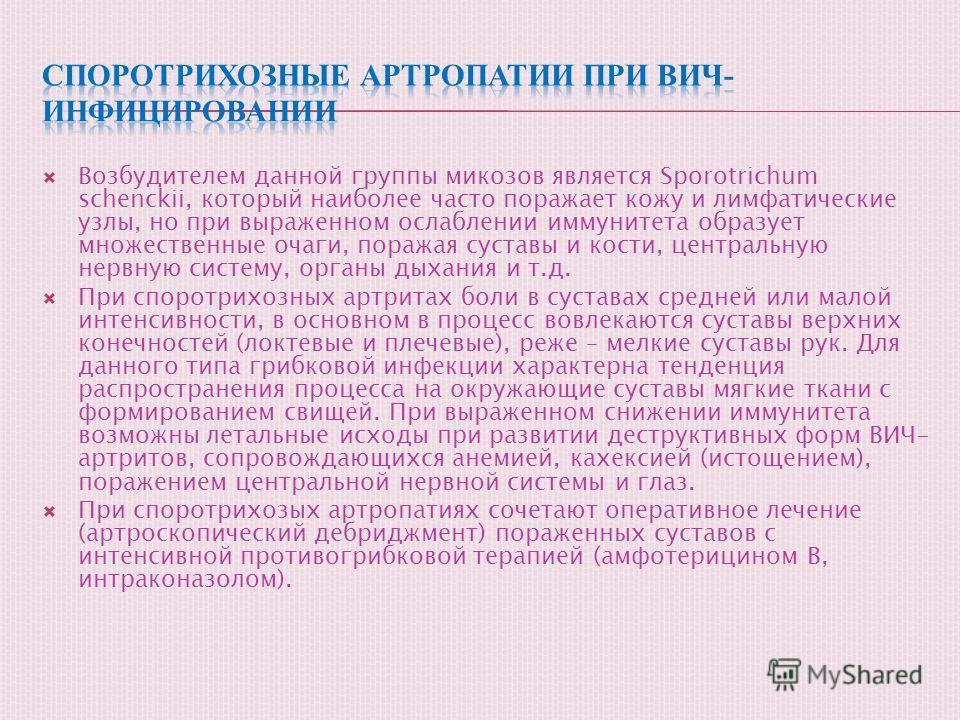Возбудителем данной группы микозов является Sporotrichum schenckii, который наиболее часто поражает кожу и лимфатические узлы, но при выраженном ослаблении иммунитета образует множественные очаги, поражая суставы и кости, центральную нервную систему,