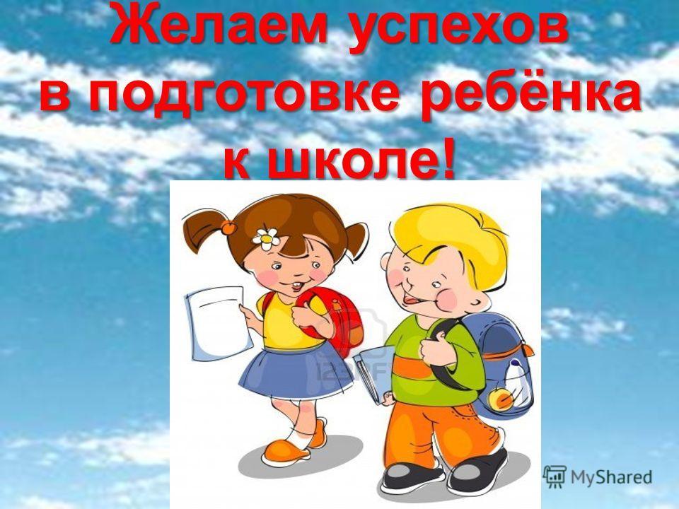 Желаем успехов в подготовке ребёнка к школе!