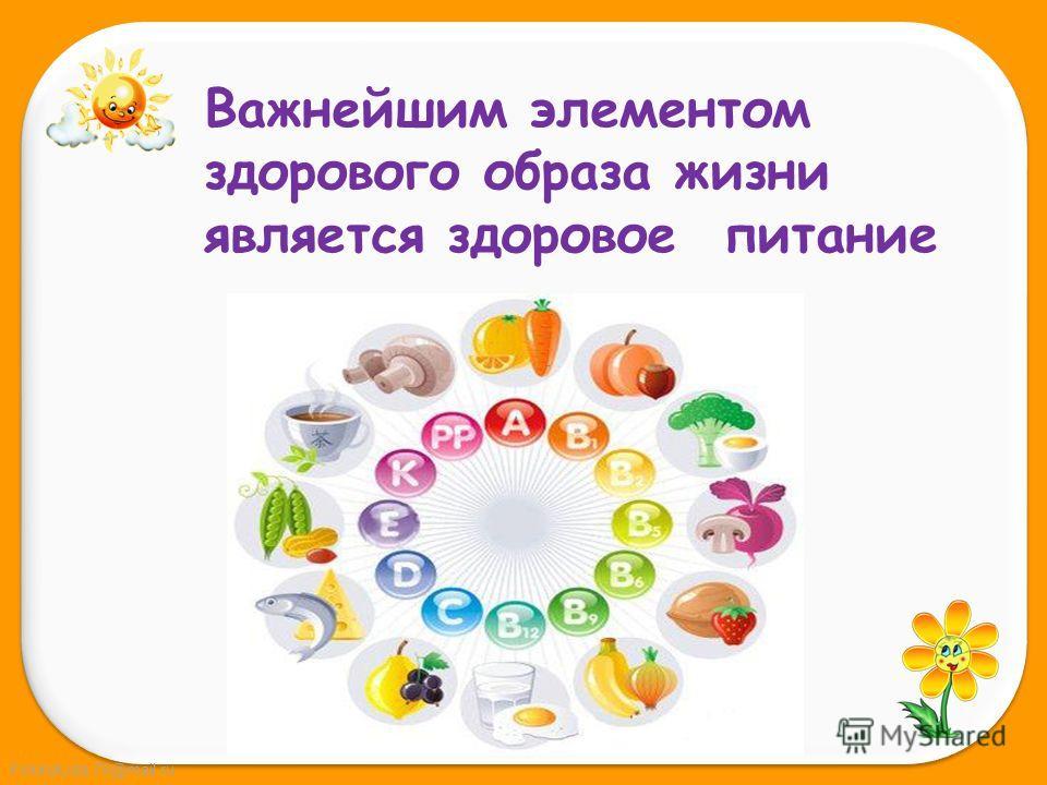 FokinaLida.75@mail.ru Важнейшим элементом здорового образа жизни является здоровое питание