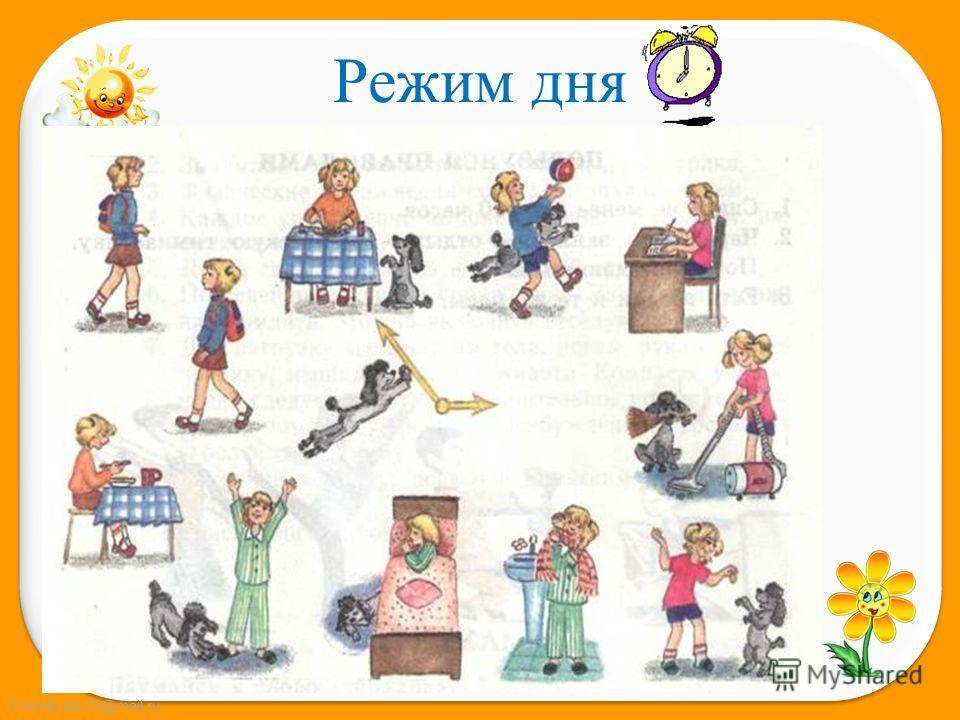 FokinaLida.75@mail.ru Режим дня