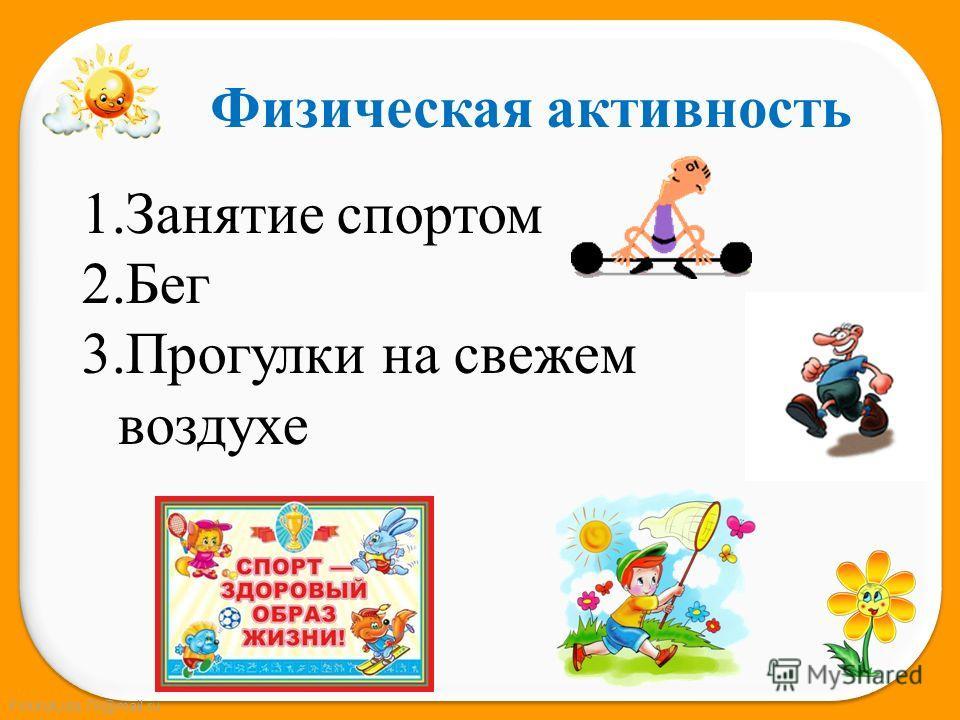 FokinaLida.75@mail.ru Физическая активность 1.Занятие спортом 2.Бег 3.Прогулки на свежем воздухе