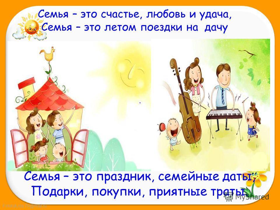 FokinaLida.75@mail.ru Семья – это праздник, семейные даты, Подарки, покупки, приятные траты.. Семья – это счастье, любовь и удача, Семья – это летом поездки на дачу