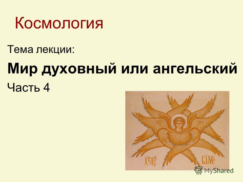 Космология Тема лекции: Мир духовный или ангельский Часть 4