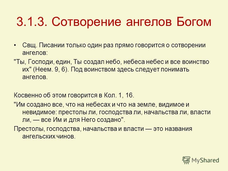 3.1.3. Сотворение ангелов Богом Свщ. Писании только один раз прямо говорится о сотворении ангелов: