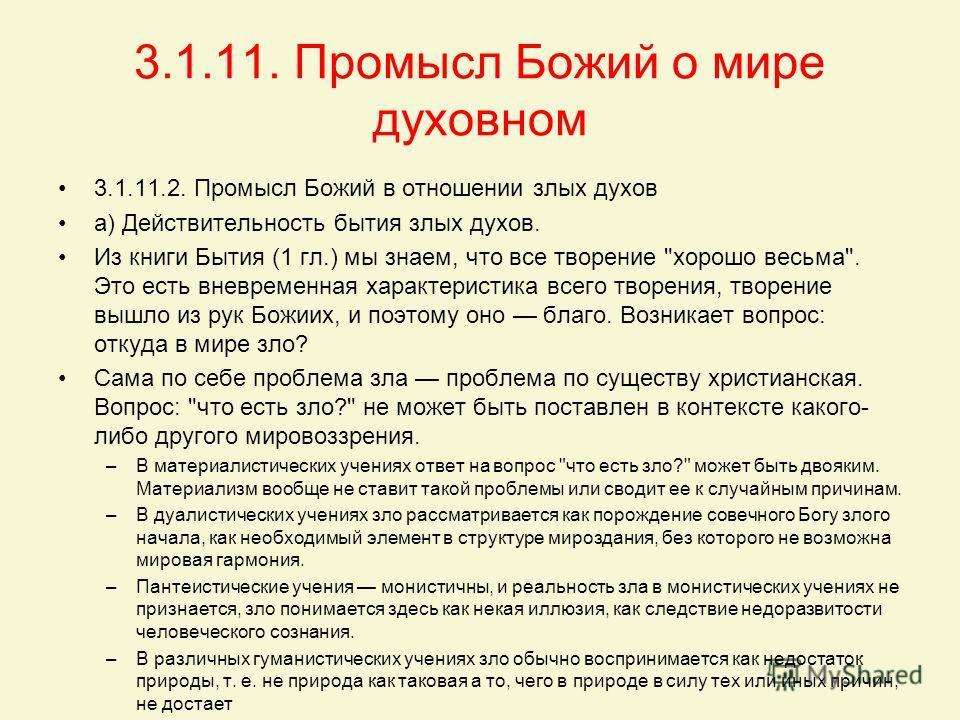 3.1.11. Промысл Божий о мире духовном 3.1.11.2. Промысл Божий в отношении злых духов а) Действительность бытия злых духов. Из книги Бытия (1 гл.) мы знаем, что все творение