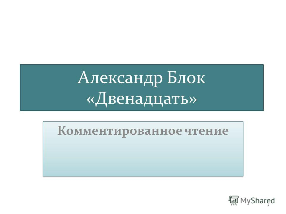 Александр Блок «Двенадцать» Комментированное чтение 1