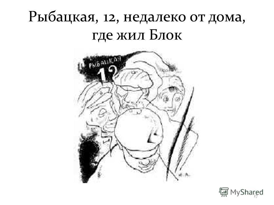 Рыбацкая, 12, недалеко от дома, где жил Блок 17