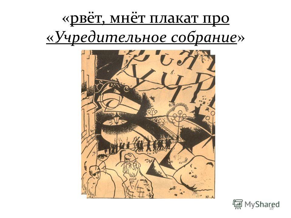 «рвёт, мнёт плакат про «Учредительное собрание» 18