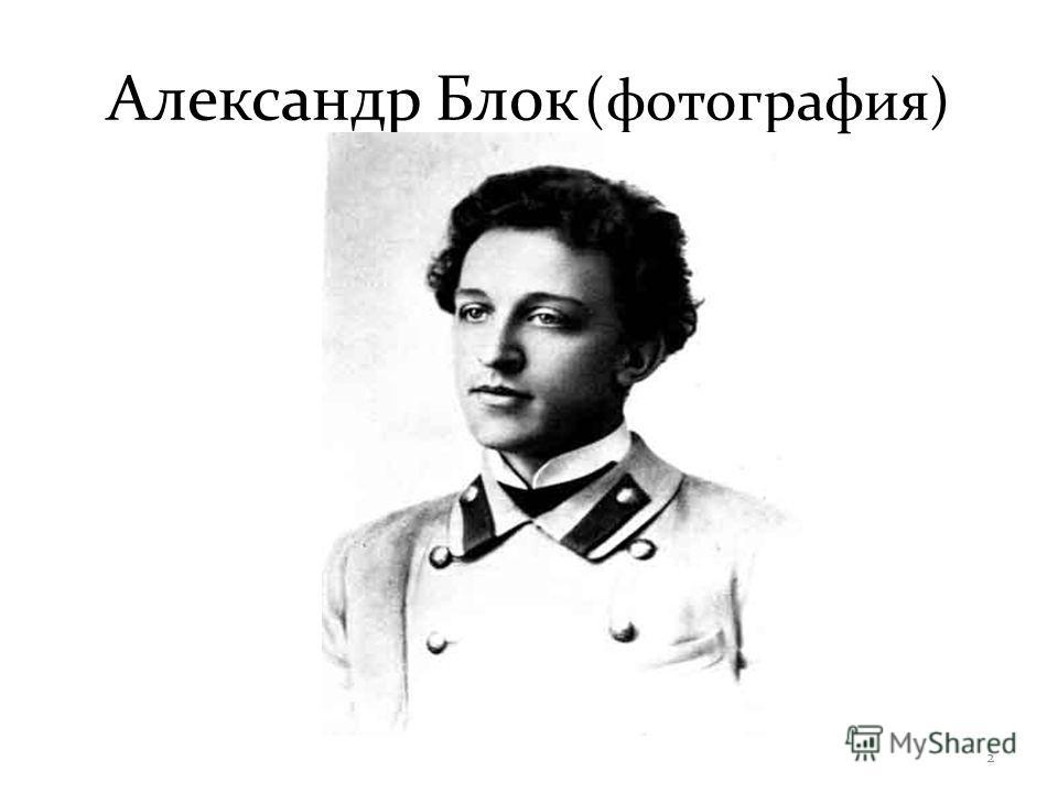 Александр Блок (фотография) 2