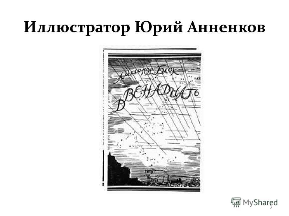Иллюстратор Юрий Анненков 3