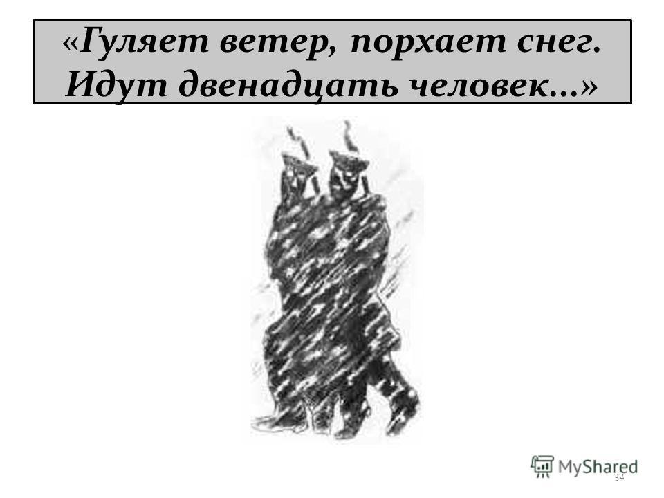 «Гуляет ветер, порхает снег. Идут двенадцать человек...» 32