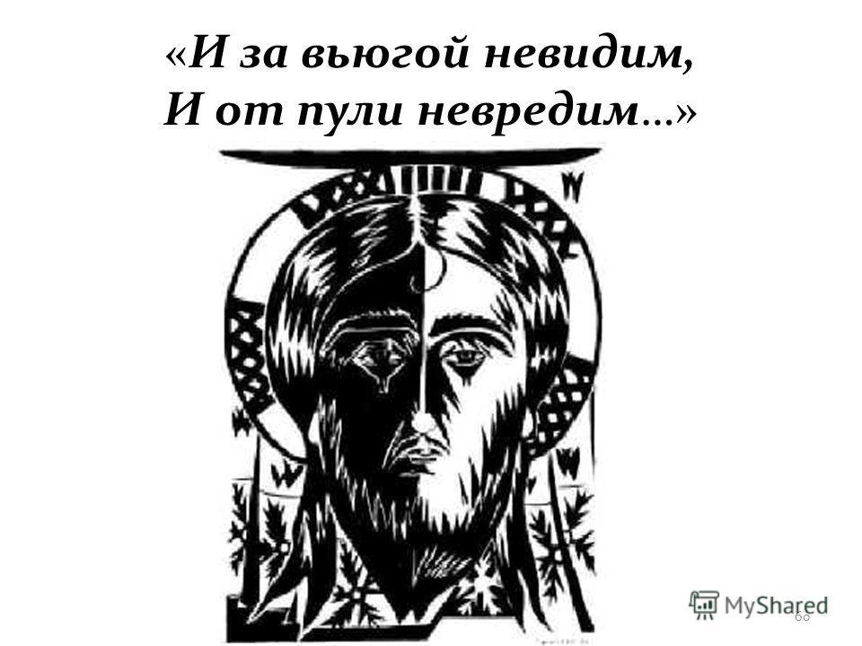 «И за вьюгой невидим, И от пули невредим…» 60