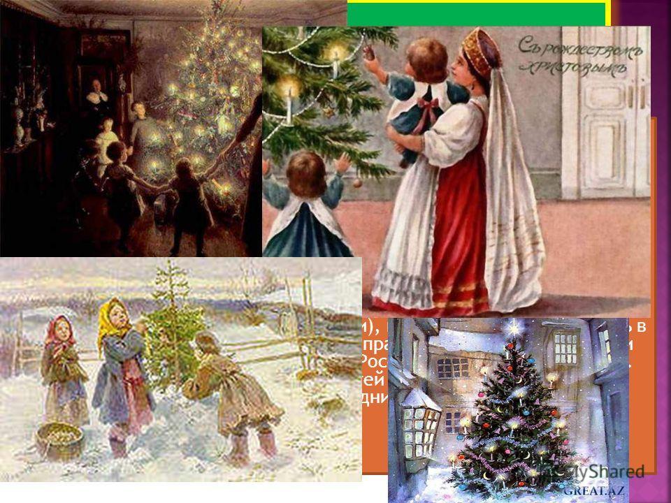 В XIX в. в семьях более или менее состоятельных горожан но не у всех стало принято в рождественский сочельник зажигать елку. Рождественская елка пришла к нам на Русь во времена Петра I. Тогда же, в 1700 г., было установлено считать началом нового год