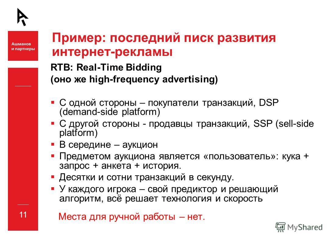 11 Пример: последний писк развития интернет-рекламы RTB: Real-Time Bidding (оно же high-frequency advertising) С одной стороны – покупатели транзакций, DSP (demand-side platform) С другой стороны - продавцы транзакций, SSP (sell-side platform) В сере