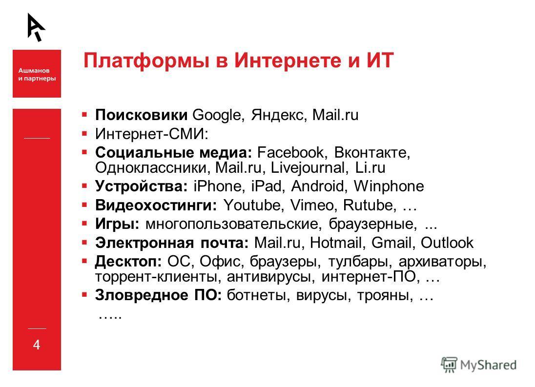 4 Платформы в Интернете и ИТ Поисковики Google, Яндекс, Mail.ru Интернет-СМИ: Социальные медиа: Facebook, Вконтакте, Одноклассники, Mail.ru, Livejournal, Li.ru Устройства: iPhone, iPad, Android, Winphone Видеохостинги: Youtube, Vimeo, Rutube, … Игры: