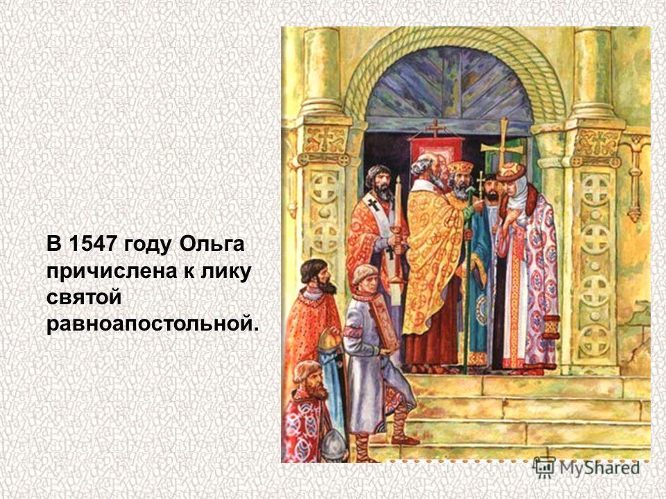 В 1547 году Ольга причислена к лику святой равноапостольной.