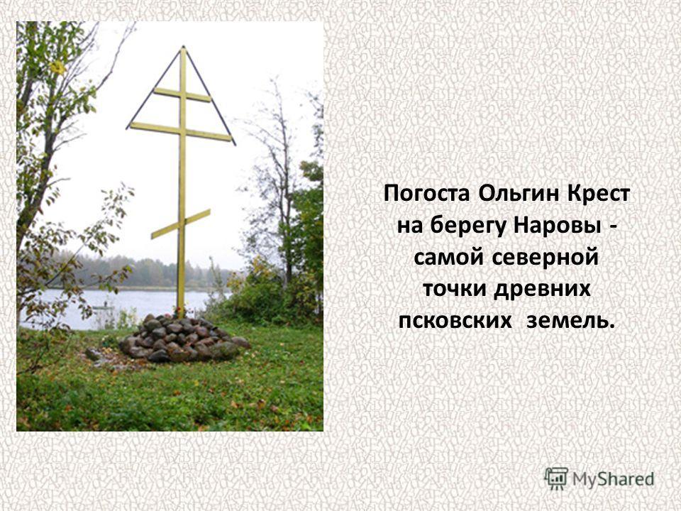 Погоста Ольгин Крест на берегу Наровы - самой северной точки древних псковских земель.