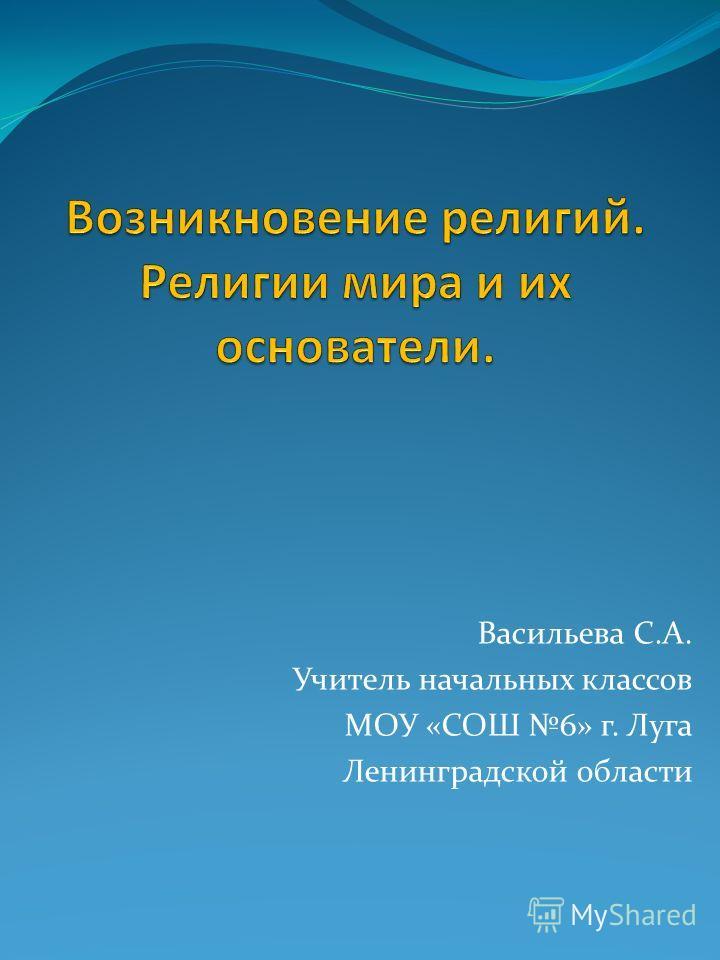 Васильева С.А. Учитель начальных классов МОУ «СОШ 6» г. Луга Ленинградской области