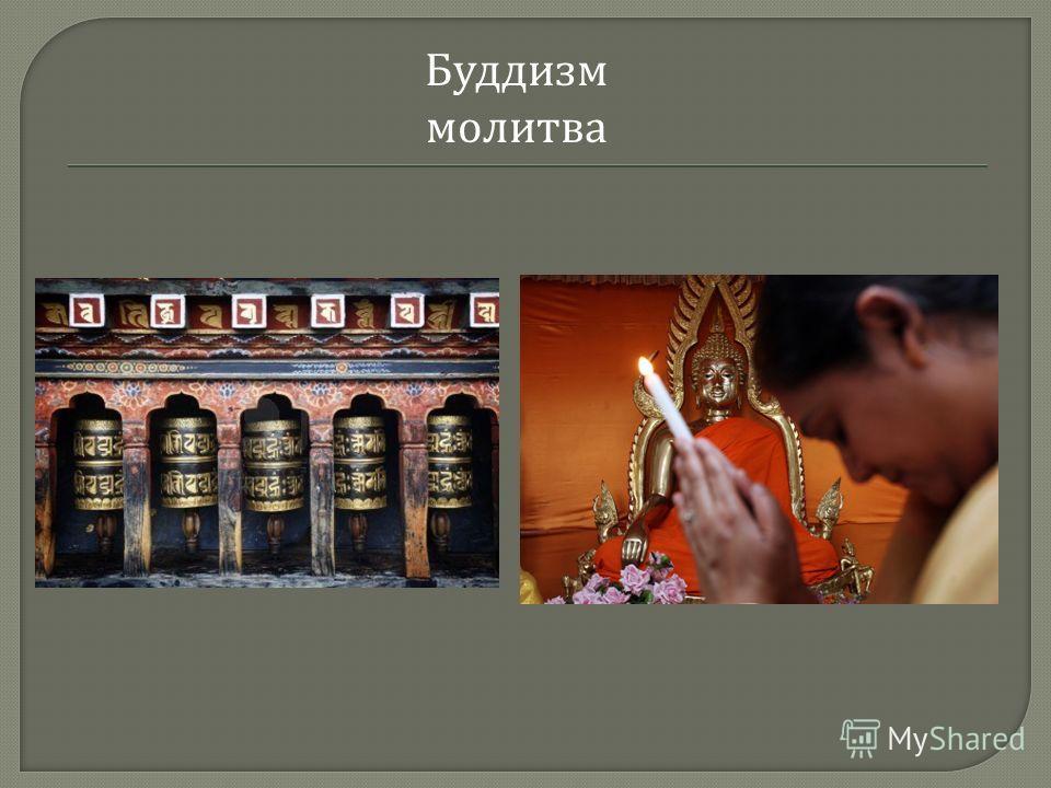 Буддизм молитва