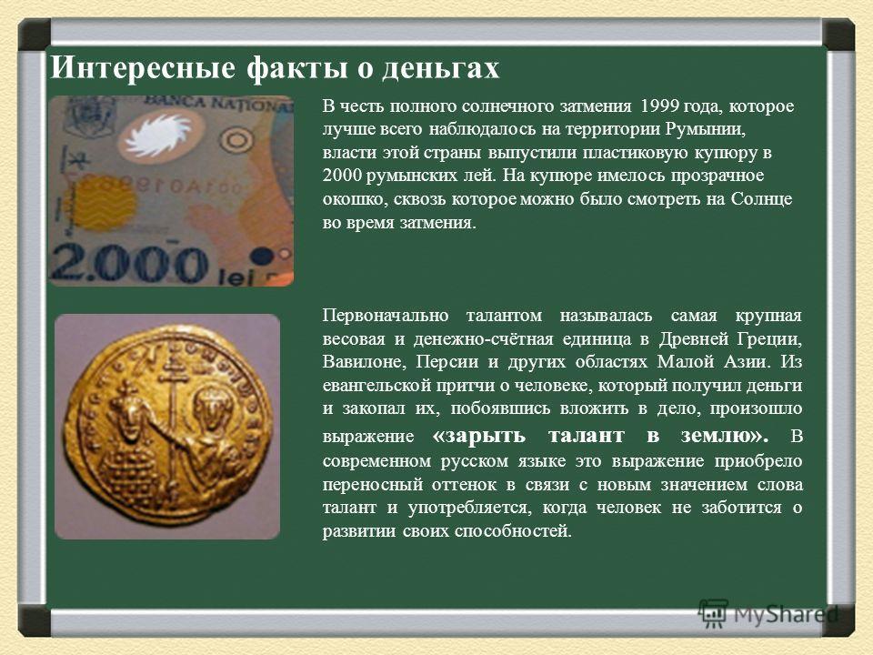 """Презентация на тему: """"история и виды денег рыкова и.н., акад."""