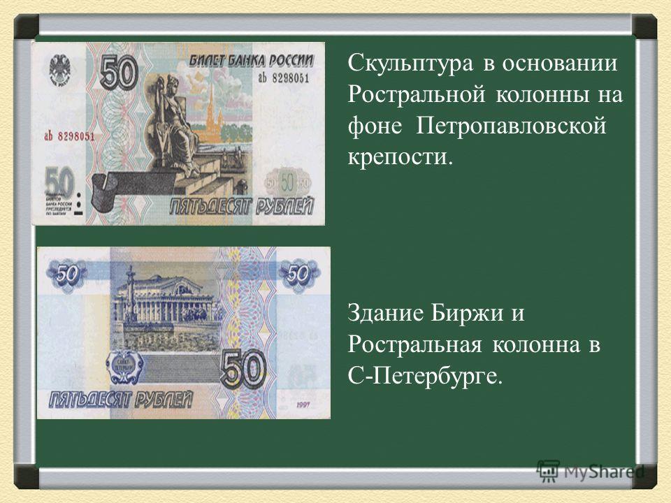 Скульптура в основании Ростральной колонны на фоне Петропавловской крепости. Здание Биржи и Ростральная колонна в С-Петербурге.