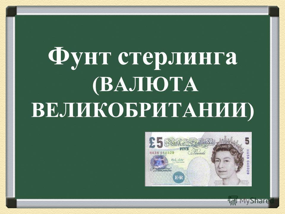 Фунт стерлинга (ВАЛЮТА ВЕЛИКОБРИТАНИИ)
