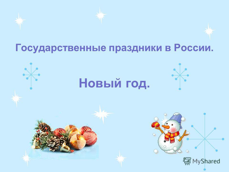 Государственные праздники в России. Новый год.