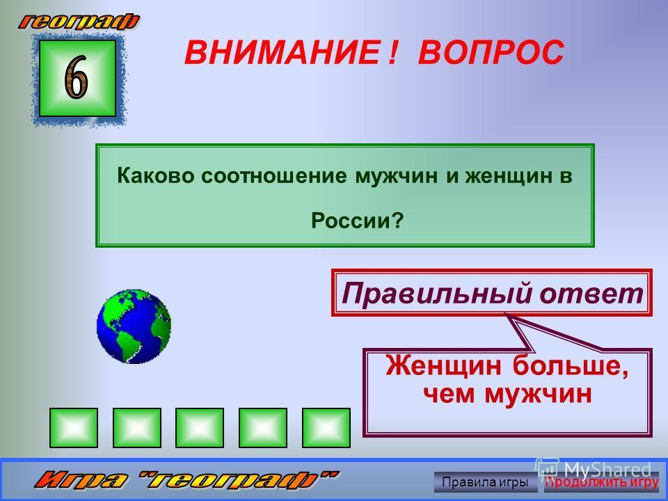 ВНИМАНИЕ ! ВОПРОС Какой была одна из причин снижения рождаемости в России с конца 1980-гг? Правильный ответ «второе эхо войны» Правила игрыПродолжить игру