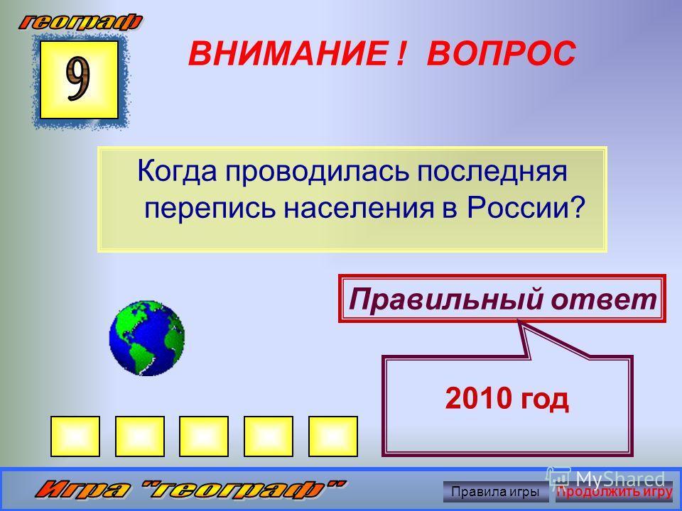 ВНИМАНИЕ ! ВОПРОС Какова численность населения России? Правильный ответ 143 млн. чел Правила игрыПродолжить игру