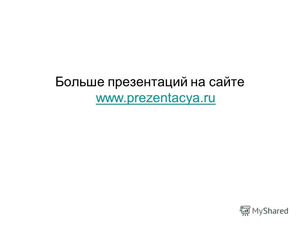Больше презентаций на сайте www.prezentacya.ru www.prezentacya.ru
