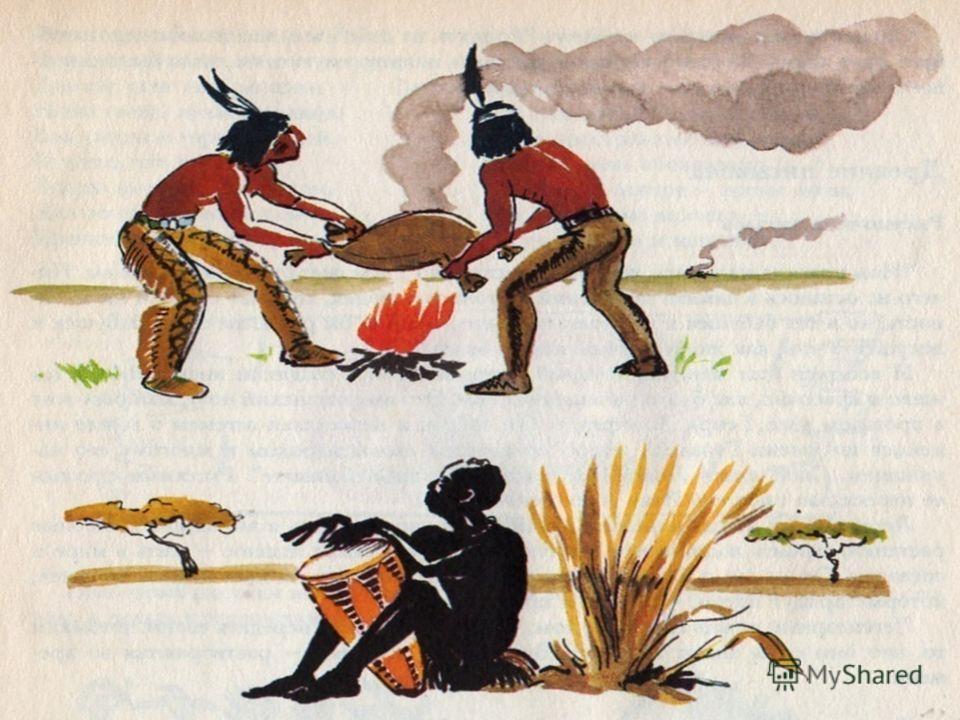 КАКИЕ БЫВАЮТ СИГНАЛЫ. Канадские индейцы разводили костры, дым которых был виден далеко. Этот дым многое мог сообщить людям на большом расстоянии. А у австралийских аборигенов есть специальное слово, обозначающее «читать дым». В Африке известия переда