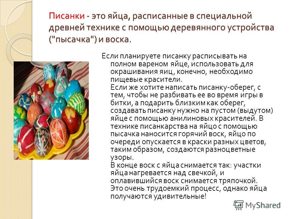 Писанки - это яйца, расписанные в специальной древней технике с помощью деревянного устройства (