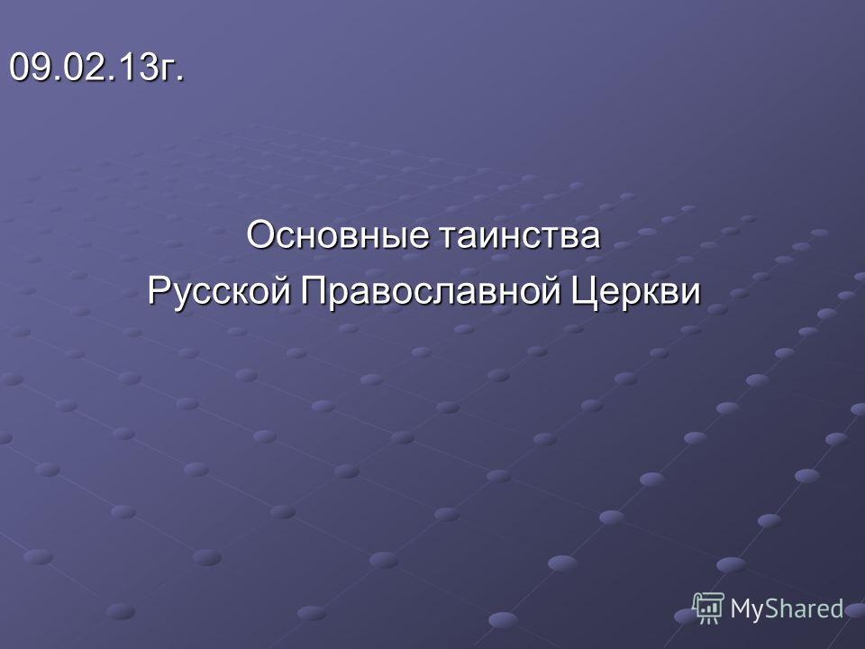 09.02.13г. Основные таинства Русской Православной Церкви