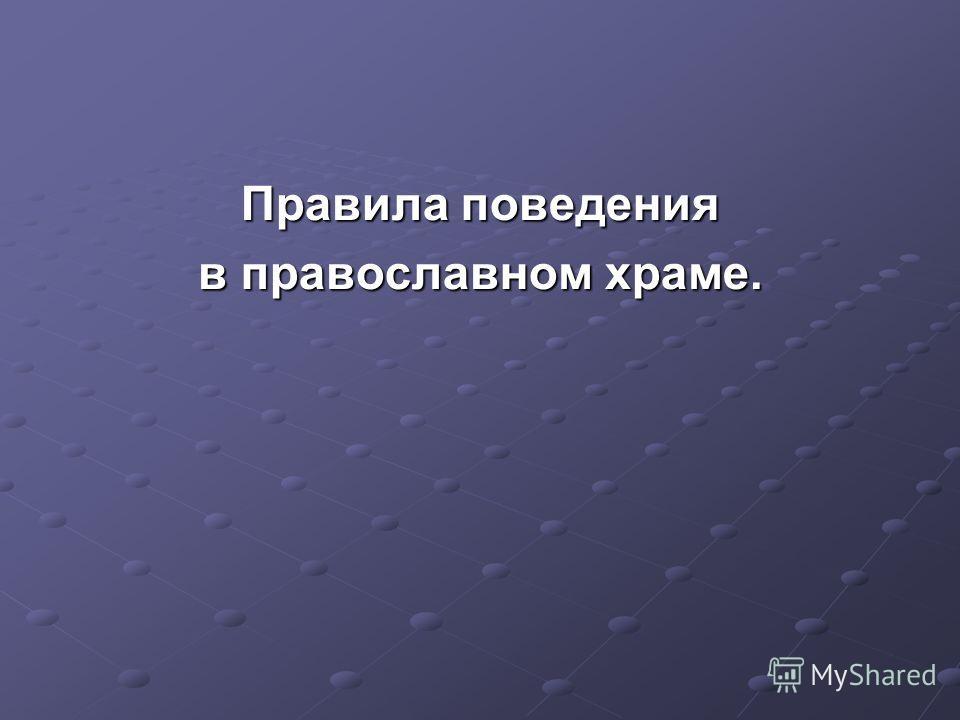 Правила поведения в православном храме.