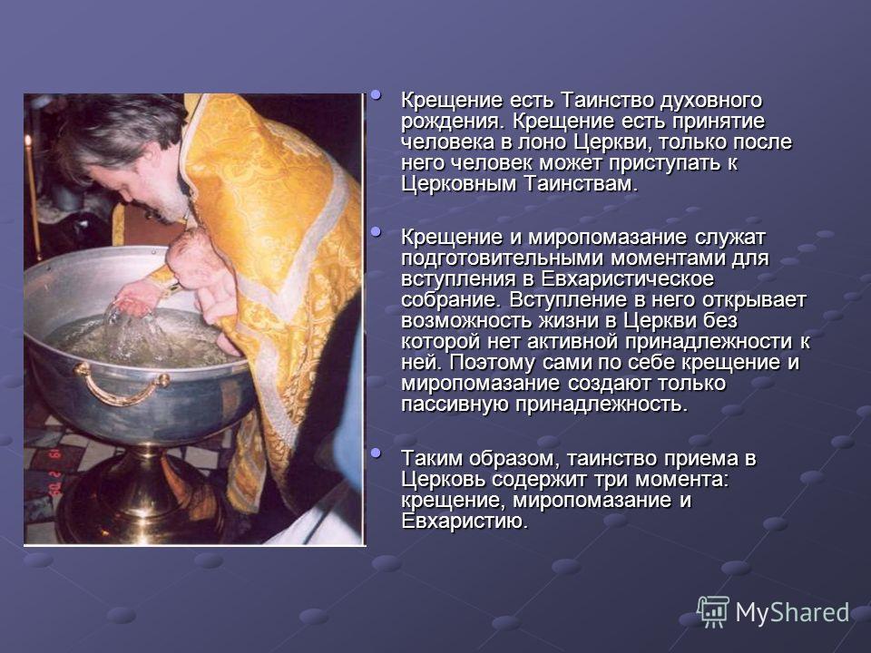 Крещение есть Таинство духовного рождения. Крещение есть принятие человека в лоно Церкви, только после него человек может приступать к Церковным Таинствам. Крещение есть Таинство духовного рождения. Крещение есть принятие человека в лоно Церкви, толь