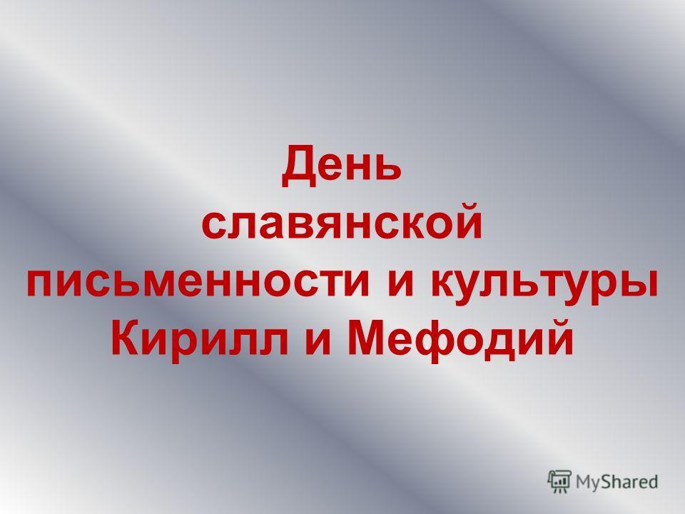 День славянской письменности и культуры Кирилл и Мефодий