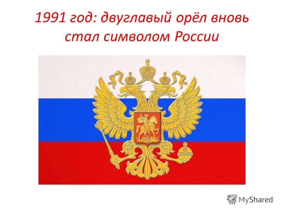 1991 год: двуглавый орёл вновь стал символом России