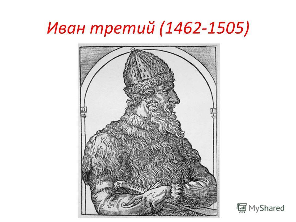 Иван третий (1462-1505)